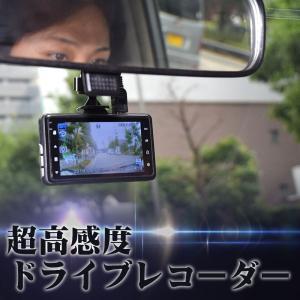 ドライブレコーダー 超高画質 サンコー 暗闇で自動的にカメラが切り替わる STLGHTC3|happinesnet-stora
