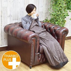 こたつ 着る 一人用 サンコー TKKROHKO|happinesnet-stora