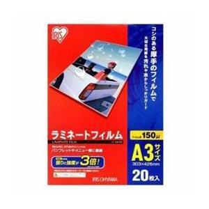 ラミネーター専用フィルム A3 20枚 アイリスオーヤマ 150ミクロン LZ-15A320|happinesnet-stora