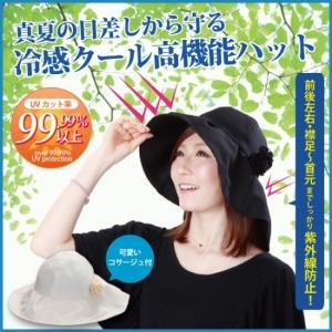 ハット 帽子 レディース UVカット 猛暑対策 クールイン 高機能 A-00001|happinesnet-stora