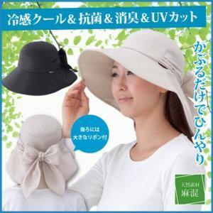 ハット 帽子 レディース UVカット リボン付き 猛暑対策 クールイン A-00024|happinesnet-stora