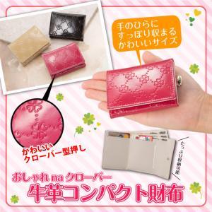 三つ折り財布 レディース コンパクト 手のひらサイズ おしゃれ クローバー 牛革 A-00127|happinesnet-stora