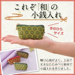 小銭入れ レディース コインケース たたみべり 畳のへり 亀甲文様 手のひらサイズ  A-00386|happinesnet-stora