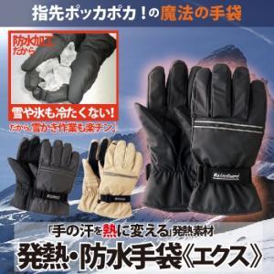 手袋 メンズ 東洋紡 エクス 発熱繊維 防水 B-00005|happinesnet-stora