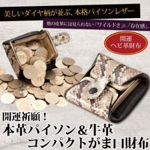 コインケース メンズ 牛革 本革 パイソン コンパクト がま口 B-00051|happinesnet-stora