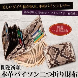 二つ折り財布 メンズ パイソンレザー 全面ニシキヘビ B-00052|happinesnet-stora