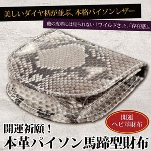 コインケース メンズ 牛革 本革 パイソン 馬蹄型財布 B-00053|happinesnet-stora