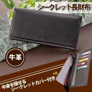 長財布 二つ折り財布 メンズ 牛革 隠しカバー シークレット B-00055|happinesnet-stora