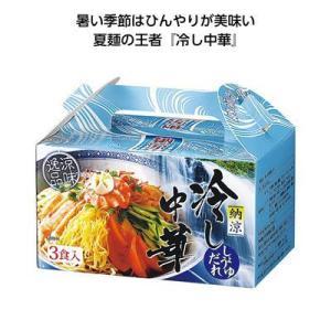 冷やし中華 3食入り ギフト 粗品 景品 記念品 プレゼント|happinesnet-stora