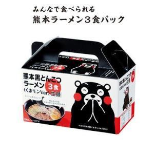 くまモン 熊本ラーメン ラーメン 生麺 送料無 人気