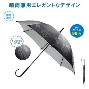 晴雨兼用傘 長傘 ギフト 粗品 景品 プレゼント ノベルティ|happinesnet-stora