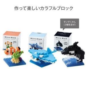 ミニブロック おもちゃ 魚 水族館 ギフト 粗品 プレゼント ノベルティ|happinesnet-stora