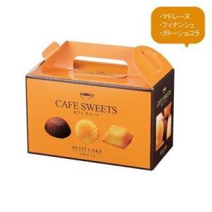 プチケーキ 詰め合わせ 焼き菓子 ギフト 粗品 贈り物 記念品 プレゼント|happinesnet-stora