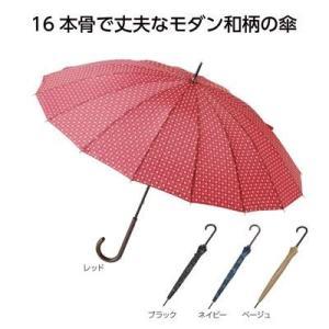 長傘 レディース おしゃれ ギフト 粗品 販促品 プレゼント ノベルティ|happinesnet-stora