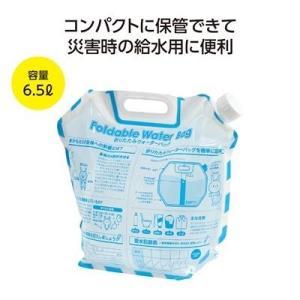 非常用 給水袋 防災用 ギフト 粗品 販促品 プレゼント ノベルティ|happinesnet-stora
