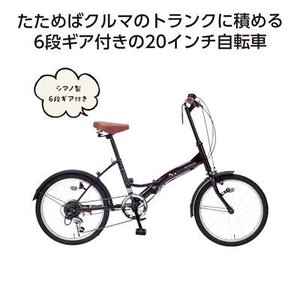 折りたたみ自転車 20インチ 6段変速 コンパクト シマノ製 自転車 happinesnet-stora