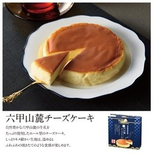 チーズケーキ 六甲三麓 食品 ギフト 粗品 記念品 景品 プレゼント|happinesnet-stora