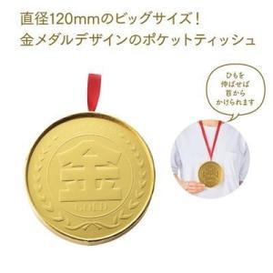 金メダルティッシュ ギフト 粗品 記念品 景品 プレゼント プチギフト ノベルティ|happinesnet-stora