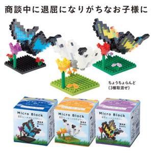 ミニブロック 蝶々型 レゴブロック ギフト 粗品 記念品 景品 プレゼント ノベルティ|happinesnet-stora
