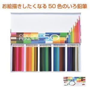 色鉛筆 50色 ギフト 粗品 記念品 プレゼント ノベルティ|happinesnet-stora
