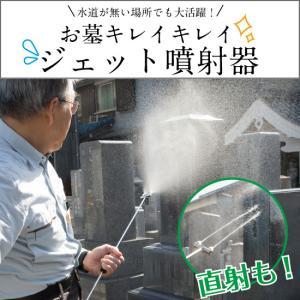 お墓の掃除 ジェット噴射器 手動式 軽量 強力 ジェット水流 C-00003 happinesnet-stora