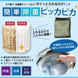 消臭剤 洗濯槽クリーン ヨウ素 ヨード 除菌 消臭 カビ抑制 C-00080 happinesnet-stora