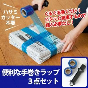 梱包用具 ゴミ出し用テープ 掃除 手巻きラップ 3点セット C-00136 happinesnet-stora