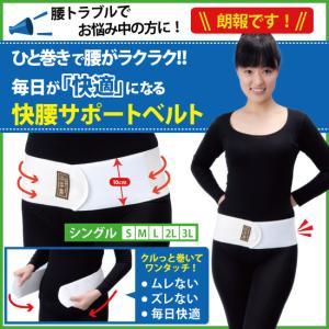 腰痛ベルト 腰痛対策サポートベルト 腰痛対策 内蔵シルク使用 D-00001|happinesnet-stora