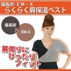 保温サポーター 肩 片方用 備長炭 EM-X 冷え対策 保温グッズ D-00032|happinesnet-stora