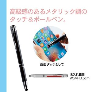 タッチペン ボールペン ギフト 粗品 プレゼント ノベルティ|happinesnet-stora