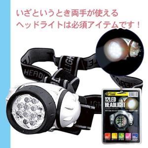 ヘッドライト LED 電池式 プレゼント ギフト ノベルティ|happinesnet-stora
