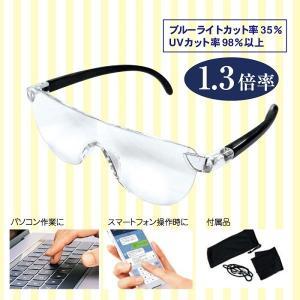 眼鏡型ルーペ ブルーライトカット ギフト 粗品 プレゼント ノベルティ|happinesnet-stora