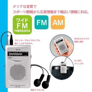 ポケットラジオ AM FM ラジオ ギフト 粗品 記念品 プレゼント ノベルティ|happinesnet-stora