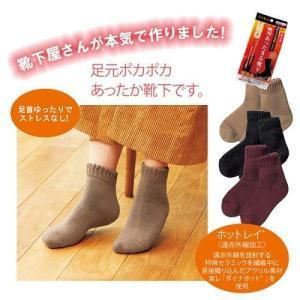 靴下 レディース 暖かい ギフト 粗品 記念品 景品 プレゼント ノベルティ|happinesnet-stora