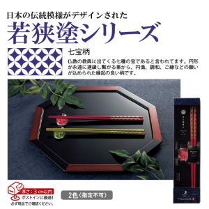 若狭塗箸 箸置き セット ギフト ノベルティ 60セット単位|happinesnet-stora