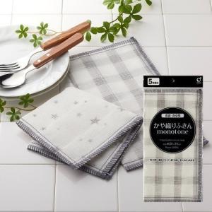ふきん 台拭き キッチンクロス ギフト 粗品 ノベルティ|happinesnet-stora