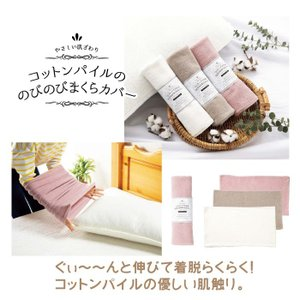 枕カバー 筒型 コットンパイル ギフト 粗品 記念品 景品 プレゼント ノベルティ happinesnet-stora