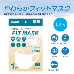 マスク 洗える 1枚入り ホワイト ギフト 粗品 記念品 景品 プレゼント ノベルティ|happinesnet-stora