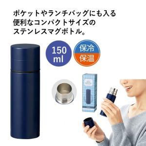 ポケットマグボトル 150 ギフト ノベルティ 36個単位|happinesnet-stora