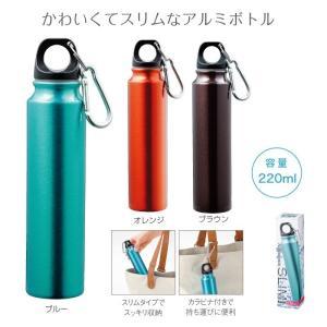 アルミボトル 水筒 220ml ギフト 粗品 販促品 プレゼント ノベルティ|happinesnet-stora