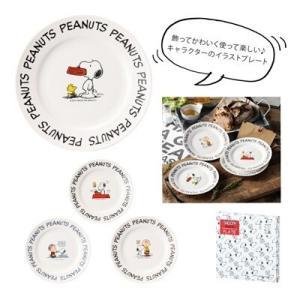 スヌーピー プレート 食器 ギフト 粗品 販促品 プレゼント ノベルティ|happinesnet-stora
