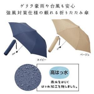 折りたたみ傘 耐風傘 ギフト 粗品 記念品 景品 プレゼント ノベルティ|happinesnet-stora