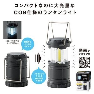 ランタン 電池式 COB ギフト 粗品 販促品 プレゼント ノベルティ|happinesnet-stora