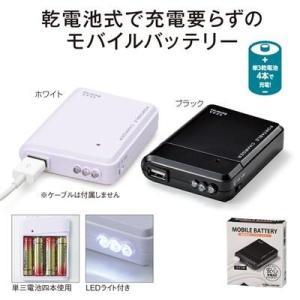モバイルバッテリー 電池式 ギフト 粗品 販促品 プレゼント ノベルティ|happinesnet-stora