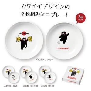 くまモン 小皿 2枚セット ノベルティ 48セット単位|happinesnet-stora
