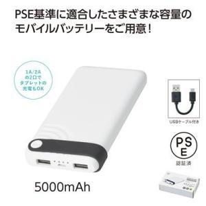 モバイルバッテリー PSE ギフト 粗品 販促品 プレゼント ノベルティ|happinesnet-stora