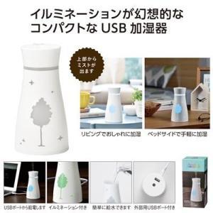 卓上加湿器 USB加湿器 ギフト 粗品 販促品 記念品 景品 プレゼント ノベルティ happinesnet-stora