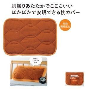 枕カバー 33×48 冬 暖かグッズ ギフト 粗品 プレゼント ノベルティ|happinesnet-stora