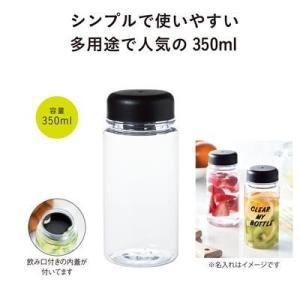 水筒 クリアボトル 350ml ギフト 粗品 記念品 景品 プレゼント ノベルティ|happinesnet-stora