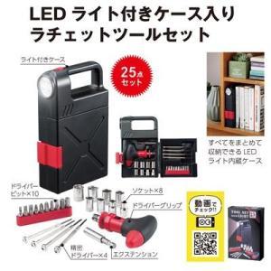 ラチェットセット 工具セット LEDライト ギフト 粗品 記念品 プレゼント ノベルティ happinesnet-stora
